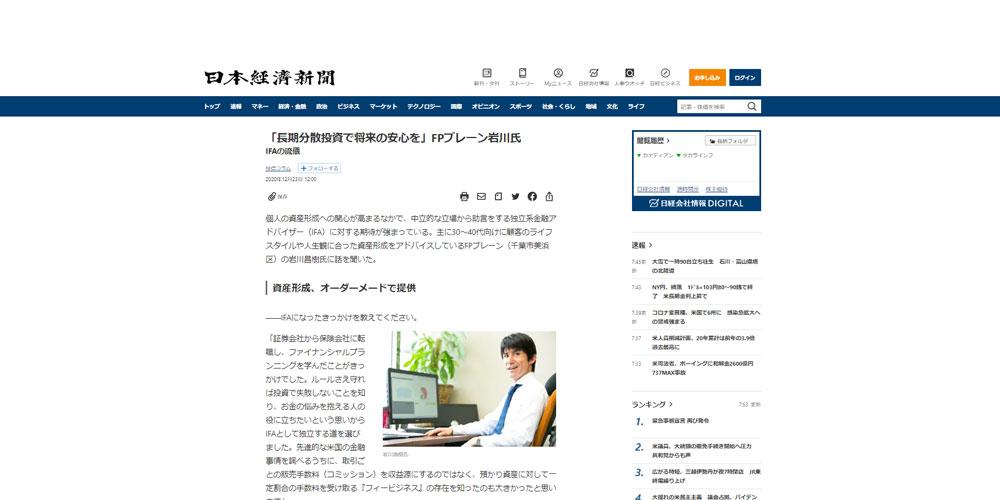 日本経済新聞 電子版に弊社代表の岩川のインタビューが掲載されました